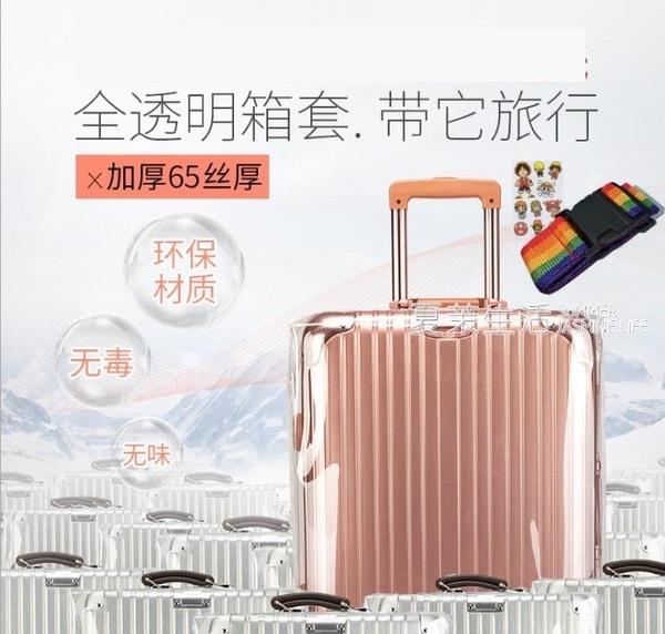 行李箱套 行李箱保護套拉桿箱防塵罩旅行箱套透明20/22/24/26/28寸加厚耐磨·快速出貨