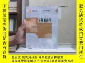 二手書博民逛書店罕見特殊教育學4736 方俊明主編 人民教育出版社 ISBN:9