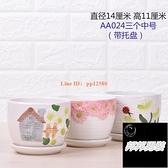溢鑠花盆陶瓷特帶托盤綠蘿蘭花家用多肉花盆【邦邦男裝】