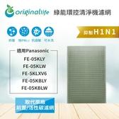 Panasonic (FE-05KLY、FE-5KLXV6、FE-05KBLY、FE-05KLW、FE-05KBLW) 空氣清淨機加濕濾網【Original life】長效可水洗