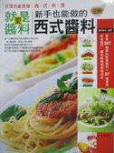 【書寶二手書T1/餐飲_QHR】就是愛醬料-新手也能做的西式醬料_藍武強