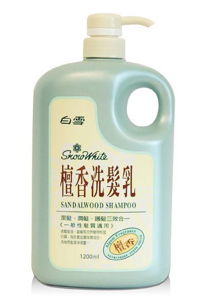 【白雪】檀香洗髮乳 1200ml