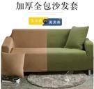 沙發套-加厚現代懶人通用沙發套全包萬能套彈力皮沙發罩全蓋雙人三人宜家 【快速出貨】
