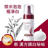 NARUKO紅薏仁健康雪白洗卸慕絲150ml