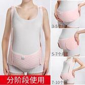 托腹帶孕婦用品產前透氣肩挎式拖腹護腰帶