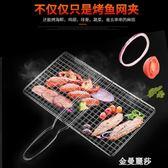 戶外家用不銹鋼烤網烤魚夾菜夾烤肉夾食物夾菜夾燒烤工具用品配件HM 金曼麗莎