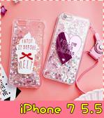 【萌萌噠】iPhone 7 Plus (5.5吋) 日韓 愛心冰淇淋流沙閃粉保護殼 全包軟邊+硬背板 手機殼 附掛繩
