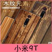 【萌萌噠】小米9T / 小米9T Pro 純色簡約款 仿木紋 大理石彩繪保護殼 超薄全包軟殼 手機殼 手機套