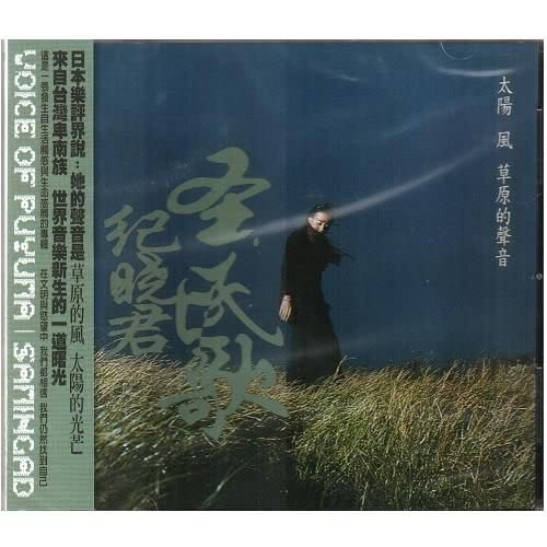 紀曉君 聖民歌 太陽風草原的聲音 CD (購潮8)