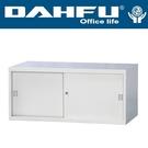 DAHFU 大富  DF-KS-02-A 鐵拉門鋼製連接組合公文櫃(內附B4橫抽3pcs,卷宗吊架一組) / 個