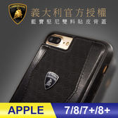 iPhone 7/8 7/8 plus 義大利原廠授權 藍寶堅尼手機背蓋  Lamborghini 保護殼