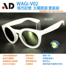 AD WAGi V02 城市記憶 綠 太陽眼鏡 套裝組;蝴蝶魚戶外