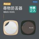 Nutale Focus 智能尋物防丟器 (F9X) 二入組