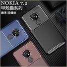 碳纖維軟殼 諾基亞 Nokia 7.2 手機套 防摔 防指紋 全包邊 軟殼 Nokia 7.2 斜紋硅膠殼 保護套