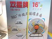 【双星牌 16吋360度桌扇TS-1613】桌扇、電風扇、風扇、涼風扇【八八八】e網購