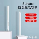 微軟Surface pen觸控筆pro7/6/5/4手寫筆Surface go防誤觸電容筆 雙十二全館免運