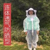 蜜蜂工具防蜂服連體防蜂衣養蜂專用防護服透氣型蜂衣蜂帽 MKS聖誕1件特惠