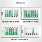 雙十二狂歡購德力普7號充電電池5號通用12節電池任選充電器套裝五號可充電七號   igo
