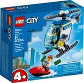 樂高LEGO CITY 警用直升機 60275 TOYeGO 玩具e哥