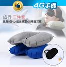 旅行三件組 遮光眼罩 隔音耳塞 U型枕 ...