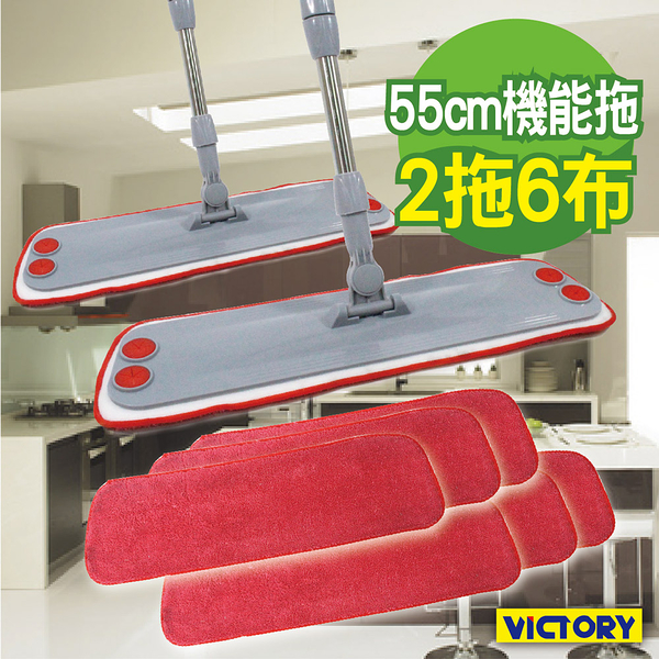【VICTORY】超細特大機能拖(2組6布)