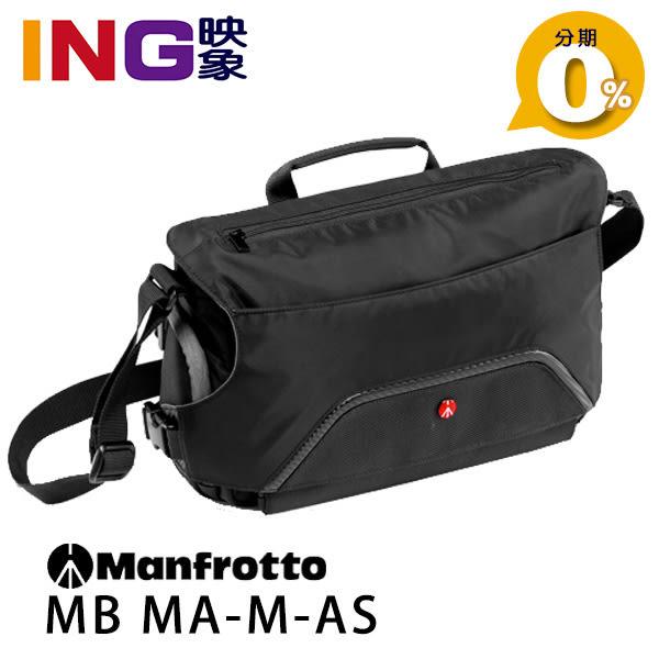【24期0利率】Manfrotto MB MA-M-AS 專業級 PIXI 腳架郵差包 相機包 正成公司貨 空拍機包 曼富圖