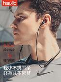 havit/海威特 I31無線運動藍芽耳機跑步雙耳耳塞掛耳   極客玩家