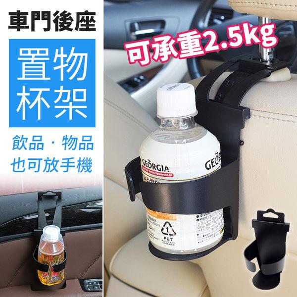 車窗後座兩用杯架【HCI851】汽車飲料架車內水杯座車用懸掛式多功能杯座置物活動椅背座椅#捕夢網