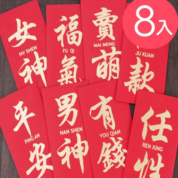 【BlueCat】兩字霸氣草寫有錢任性燙金紅包袋(8入)