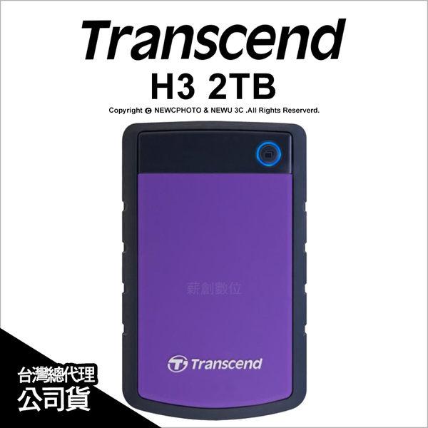 Transcend 創見 2T 2TB H3 TS2TSJ25H3P 軍規 抗震 行動 外接式硬碟 公司貨★可刷★薪創數位