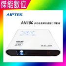 AIPTEK 天瀚 AN100 【送5吋小風扇】多功能高解析度 隨行投影機 投影機 微型投影機 全新公司貨