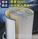 隔音棉 汽車隔音棉自黏發動機引擎蓋車門隔音隔熱棉壓花純鋁板全車隔音棉 印象