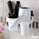 衛生間免打孔電吹風架子浴室置物架吹風機架廁所收納架壁掛風筒架 店慶降價
