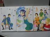 【書寶二手書T4/漫畫書_OSK】今天開始一家人_1~3集合售