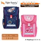 Tiger Family 兒童護脊書包 智能秒開磁扣 學院風書包 超輕量書包 TGJY-AF 得意時袋