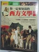 【書寶二手書T1/翻譯小說_DPO】你一定要知道的西方文學故事_文聘元