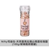【Nifty 司迪生】天然喜馬拉雅山現磨玫瑰鹽玻璃瓶裝100g