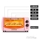 電烤箱 Amoi/夏新 TO-11電烤箱 迷你烤箱家用烘焙多功能全自動小烤箱220Igo    coco衣巷