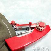 縫紉機 家用手動迷你縫紉機便攜式小型袖珍微型裁縫機縫衣機igo 唯伊時尚