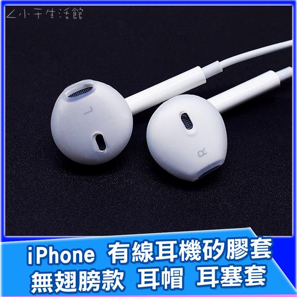 iPhone 有線耳機矽膠套 無翅膀款 耳帽 耳罩 耳塞套 耳機套 耳機配件 蘋果耳機矽膠套 防塵套