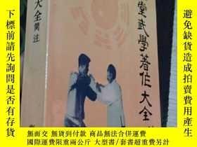 二手書博民逛書店孫祿堂武學著作大全簡注罕見92年一版一印16096 孫叔容 李慎