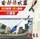 魚缸換水器 電動吸糞器換水自動吸水吸便器抽水泵吸魚糞洗沙器 BT5571【花貓女王】