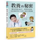 【 】《教養的秘密:無效管教Out ,科學育兒In ,兒童發展 王宏哲的新世代教養術》