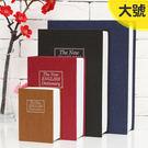【03672】大號 英文字典保險箱 密碼鎖 書本造型 保險櫃 隱形