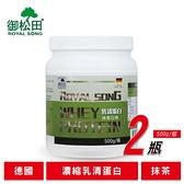 【御松田】乳清蛋白-抹茶口味(500g/瓶)-2瓶德國濃縮乳清蛋白 台灣公司貨 現貨免運 健身補給