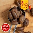 【譽展蜜餞】無籽鹹橄欖 300g/100元