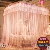 交換禮物伸縮蚊帳U型加密加厚新款1.2m公主風1.5米1.8m床雙人家用LX 貝芙莉