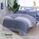 【BEST寢飾】天絲床包兩用被四件式 加大6x6.2尺 麻趣布洛-藍 100%頂級天絲 萊賽爾 附正天絲吊牌