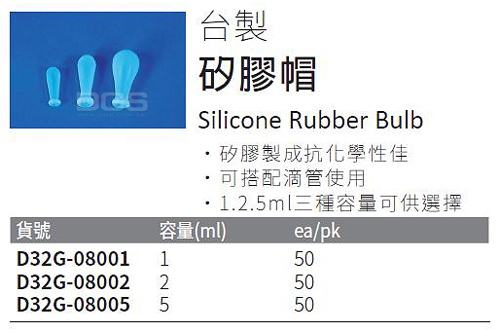 《台製》矽膠帽 Silicone Rubber Bulb