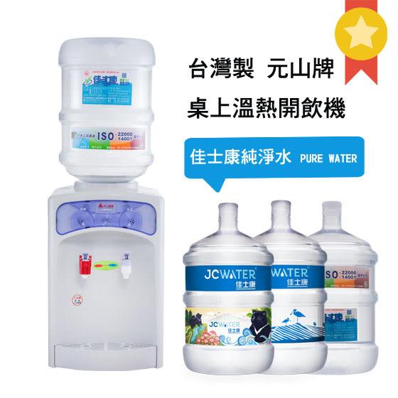 桶裝水飲水機-元山 桌上溫熱桶裝式飲水機+贈20桶佳士康純淨水 免運組合價
